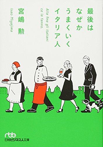 最後はなぜかうまくいくイタリア人 (日経ビジネス人文庫)