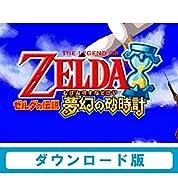 ゼルダの伝説 夢幻の砂時計 【Wii Uで遊べる ニンテンドーDSソフト】 [オンラインコード]