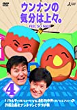 ウンナンの気分は上々。 Vol.4 バカルディ(現さまぁ~ず)vs海砂利水魚(現くりぃむしちゅー)の改名企画 &ナンチャンとデブの旅 [DVD]