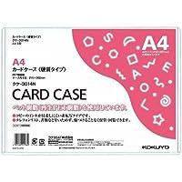 コクヨ カードケース(環境対応)硬質A4 20枚