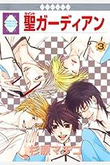 聖ガーディアン(3) (冬水社・いち*ラキコミックス) (いち・ラキ・コミックス) コミック
