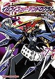 インフィニット・デンドログラム コミック 1-7巻セット