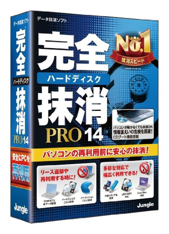 あえて膨らみ気質完全ハードディスク抹消 PRO14