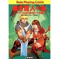 ソード・ワールドRPG完全版シナリオ集1 黒き魔人の森 (富士見ドラゴンブック)