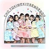 すきすきすきすきすきすきっ! (CD)(TYPE-D ファッションD盤)