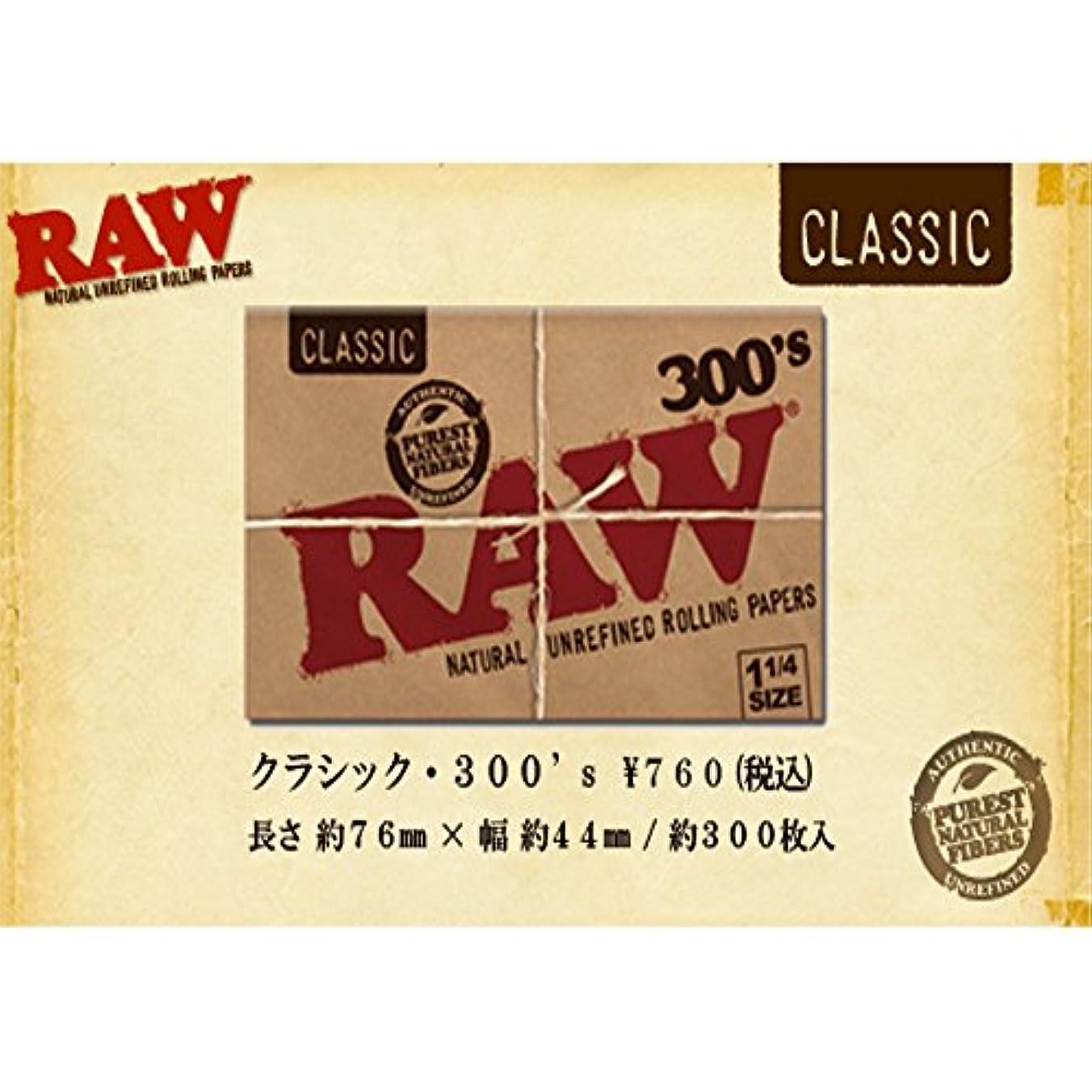 群集十一作り上げるRAW(ロー) クラシック 300's ペーパー 300枚入り ×2個セット 手巻きタバコ 喫煙具
