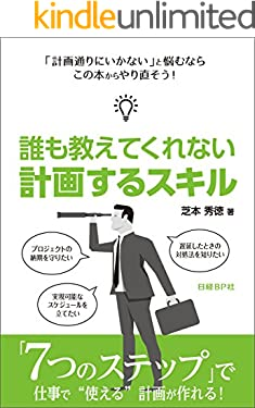 誰も教えてくれない 計画するスキル(日経BP Next ICT選書)