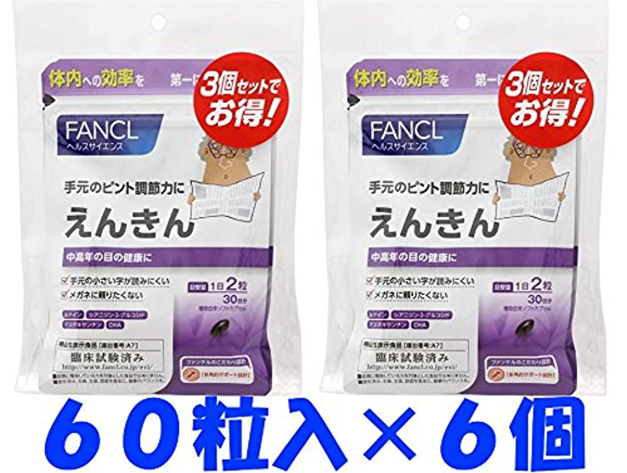ナビゲーション日焼け戦い【2個セット】ファンケル 徳用 えんきん 60粒×3袋