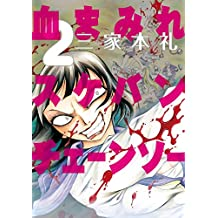 血まみれスケバンチェーンソー 2 (ビームコミックス)