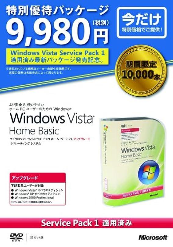 がんばり続ける無礼に悪夢Windows Vista Home Basic SP1 アップグレード 特別優待版