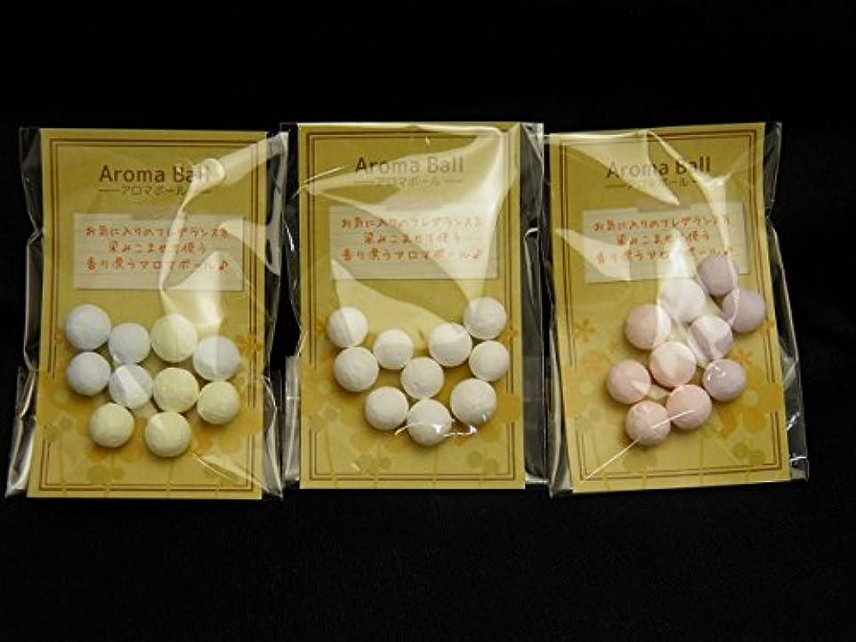嘆願レパートリー確かなインペリアルオーラ 3種類 アロマボールレフィル 10粒入り(2色各5粒) ホワイト