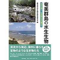 奄美群島の水生生物―山から海へ 生き物たちの繋がり―