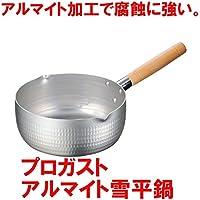 業務用アルミ雪平鍋 プロガストアルマイト雪平鍋 22cm 厚口片手鍋