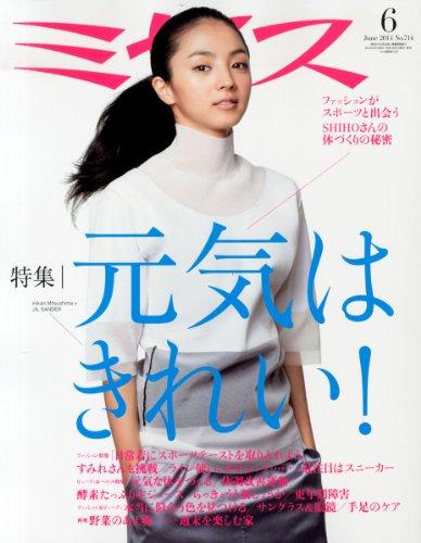 ミセス 2014年6月号 (雑誌)