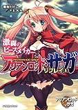 アリアンロッド・サガ・リプレイ(5)  激闘のピースメイカー (富士見ドラゴン・ブック)