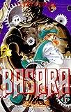 BASARA(17) (フラワーコミックス)
