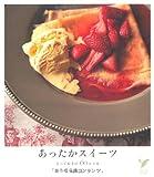 あったかスイーツ―とっておきの60レシピ (セレクトBOOKS)