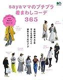 sayaママのプチプラ着まわしコーデ365 (エイムック 4421)