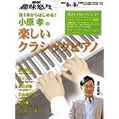 指1本からはじめる!小原孝の楽しいクラシックピアノ (NHK趣味悠々)