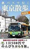 都バスで行く東京散歩 最新版 (新書y)
