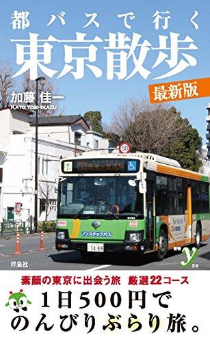 [画像:都バスで行く東京散歩 最新版 (新書y)]