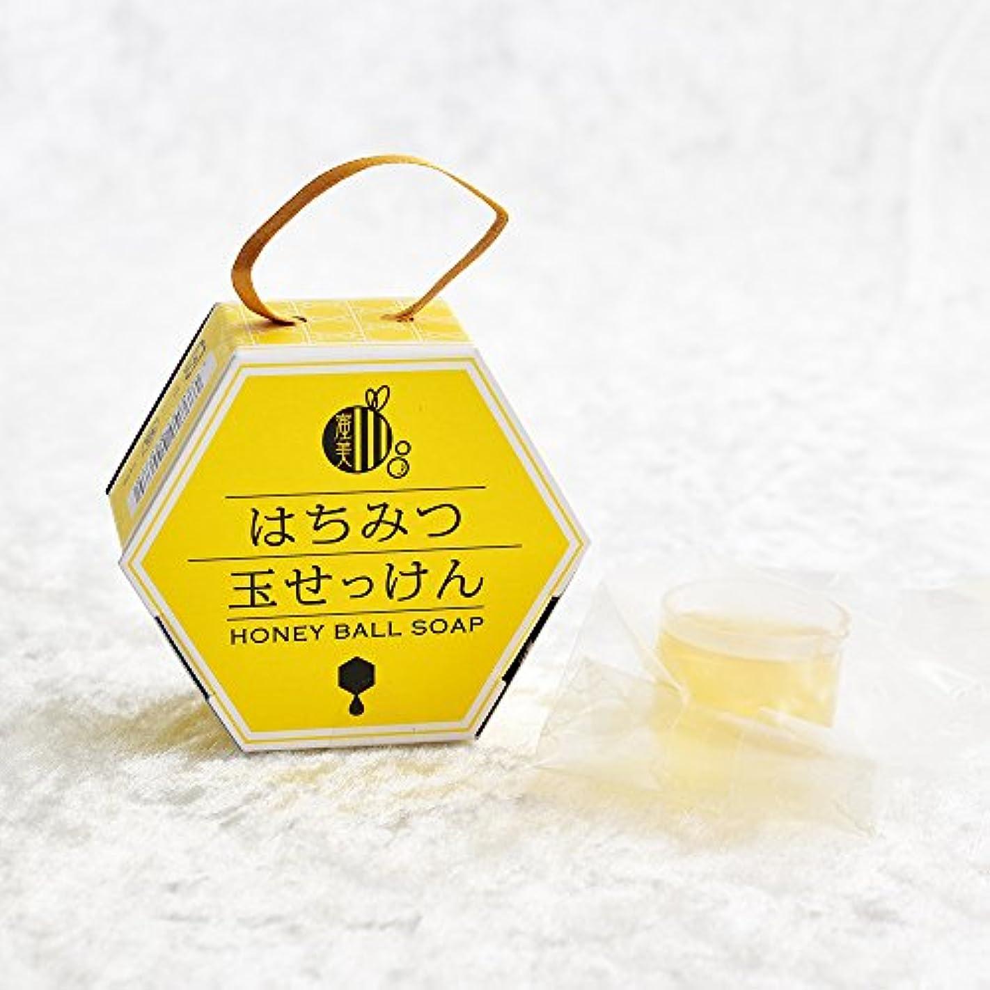 ひそかに全体に正しく蜜美はちみつ玉せっけん 8g