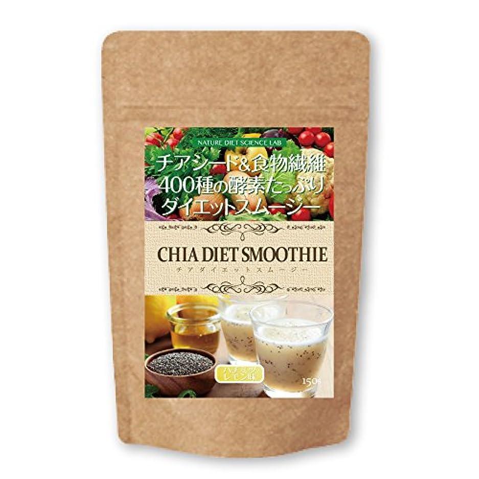 わがまま上昇欲しいですチアシード&食物繊維&酵素たっぷりのおいしいダイエットスムージー チアダイエットスムージー ハチミツレモン味 150g(2018年リニューアル品)