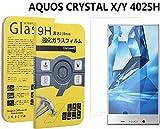 Danyee® 安心交換保証付 AQUOS CRYSTAL X/Y 402SH AQUOS用 強化ガラスフィルム 日本製ガラス硬度9H 0.33mm 2.5D ラウンドエッジ加工(402SH)