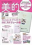 美的(BITEKI) 2016年 12 月号 [雑誌] 画像
