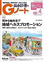 Gノート 2018年4月 Vol.5 No.3 何から始める! ?地域ヘルスプロモーション〜研修・指導にも役立つ ヒントいっぱいCase Book
