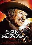 ラスト・シューティスト[DVD]