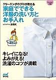 クリーニングのプロが教える 家庭でできる洋服の洗い方とお手入れ (マイナビ文庫) 画像