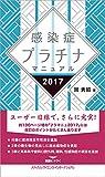 感染症プラチナマニュアル 2017