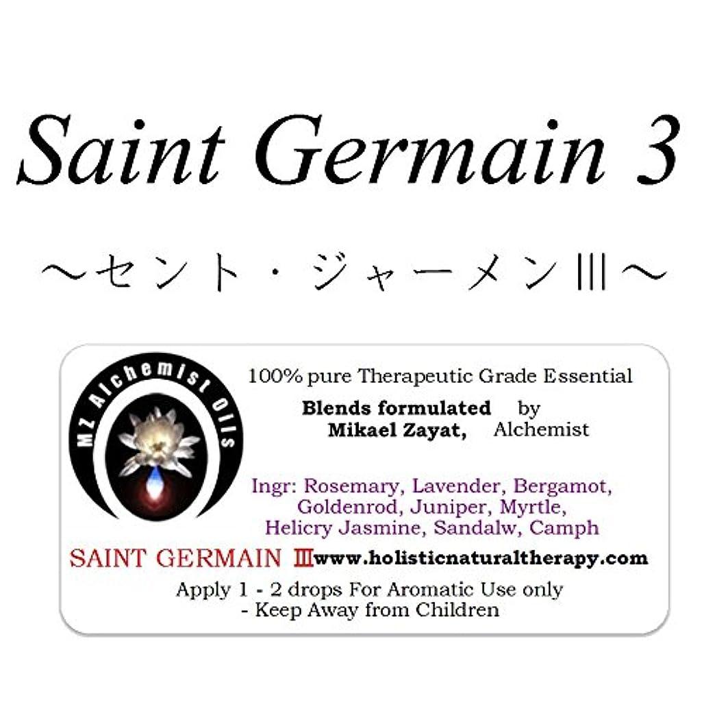 建設第三次ミカエル?ザヤットアルケミストオイル セラピストグレードアロマオイル Saint Germain III-セント?ジャーメンIII - 4ml