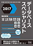 2017 徹底解説 データベーススペシャリスト 本試験問題 (本試験問題シリーズ)