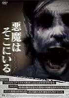 悪魔はそこにいる [DVD]