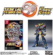 【Switch】スーパーロボット大戦30 超限定版 METAL ROBOT魂(Ka signature) SIDE OG ヒュッケバイン30 同梱 【早期購入特典】各種ミッションがダウンロードできる特典コード(封入)【A