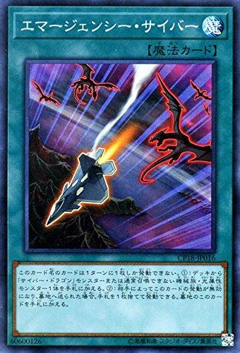 エマージェンシー・サイバー スーパーレア 遊戯王 コレクターズパック2018 cp18-jp016