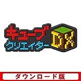 キューブクリエイターDX|オンラインコード版