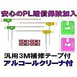 NEWバージョン LIMITPOWER 4CH-N1 4チューナー4アンテナ L型フィルムアンテナ 3Mアンテナコード用補修用テープ(汎用) クリーナー付 フルセグ フイルムアンテナ カロッツェリア イクリプス トヨタ ケンウッド アルパイン など多数適合