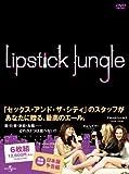 リップスティック・ジャングル シーズン2 DVD-BOX 画像
