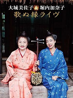 大城美佐子&堀内加奈子 歌ぬ縁ライヴ