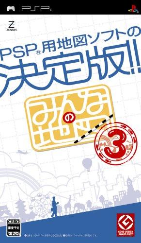 みんなの地図3 - PSP