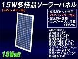 15W 多結晶ソーラーパネル 24V システム系