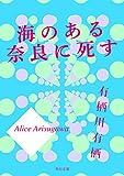 海のある奈良に死す 「火村英生」シリーズ (角川文庫)