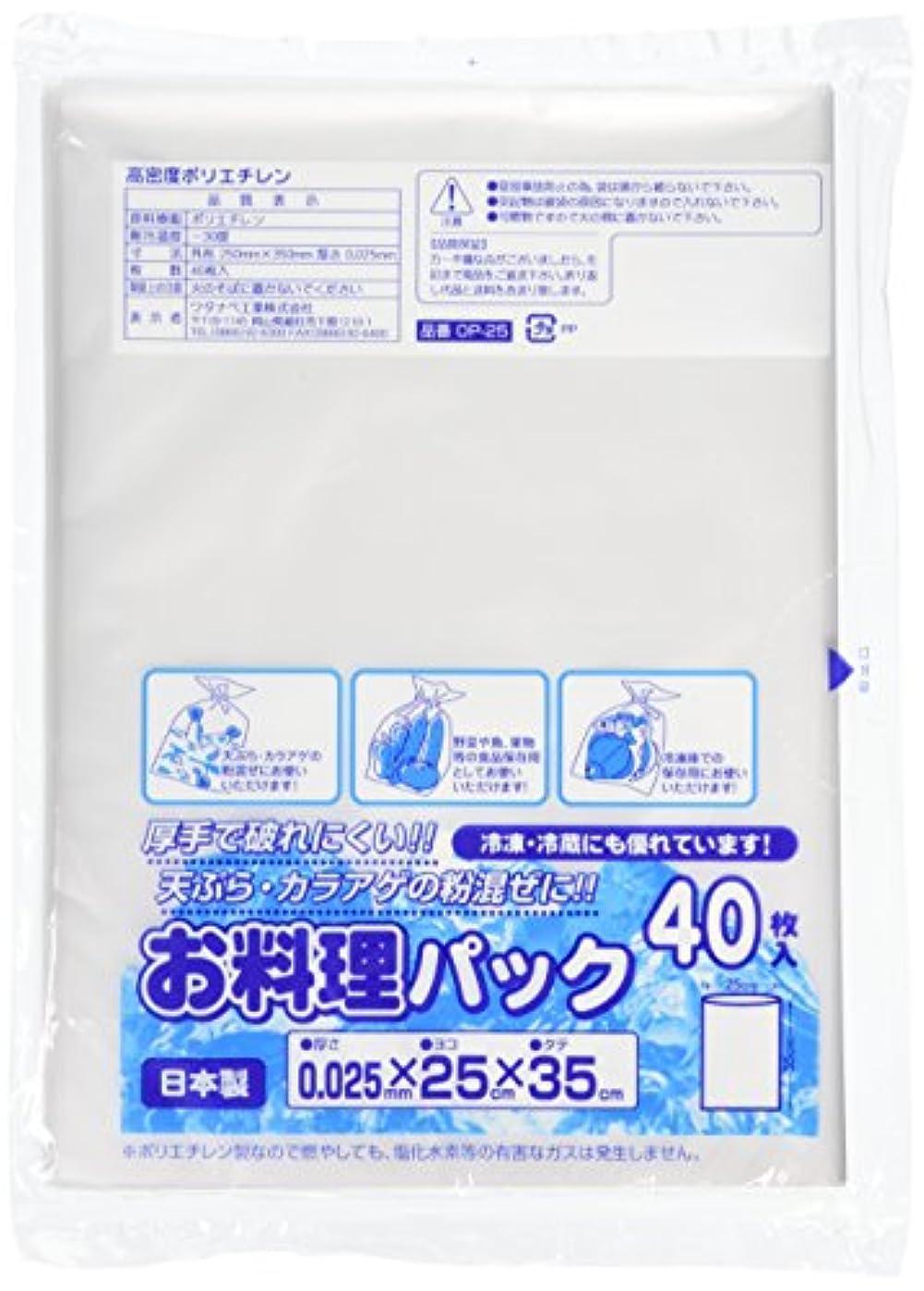 少年楽しませる承認するワタナベ工業 ポリ袋 お料理パック 40枚入X10冊合計400枚セット 半透明 OP-25