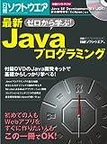 ゼロから学ぶ! 最新Javaプログラミング (日経BPパソコンベストムック)