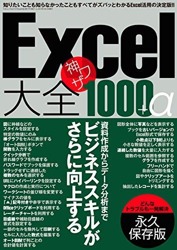 Excel大全 神ワザ1000+α (三才ムックvol.772)の詳細を見る