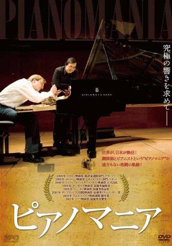 ピアノマニア [DVD]