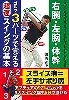 右腕・左腕・体幹 ゴルフ 3パーツで覚える 超速 スイングの基本